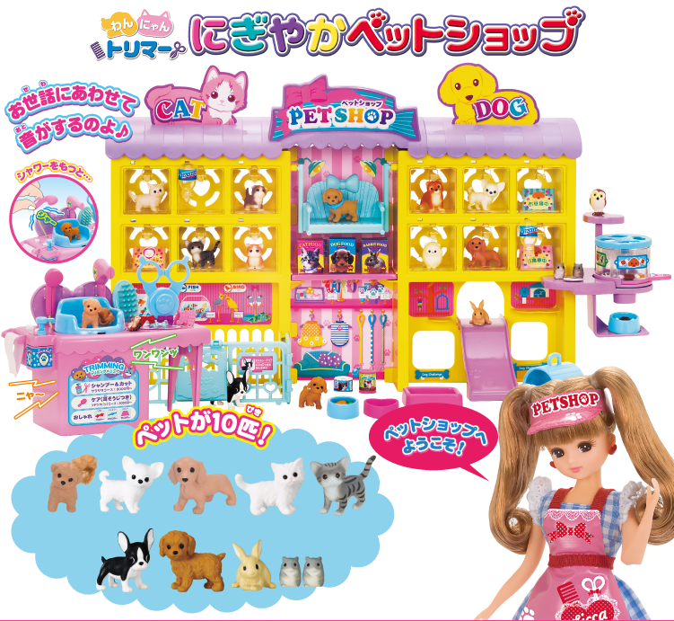 https://licca.takaratomy.co.jp/products/house/petshop/images/img_index01.png